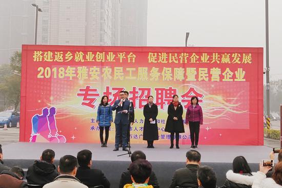 雅安万达广场举办返乡农民工专场招聘会
