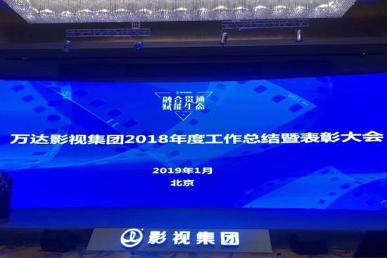 万达影视集团召开2018年度工作总结暨表彰大会