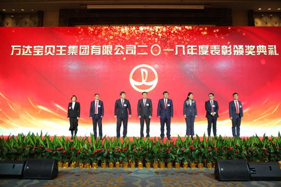 万达宝贝王集团召开2018年度工作总结暨表彰大会