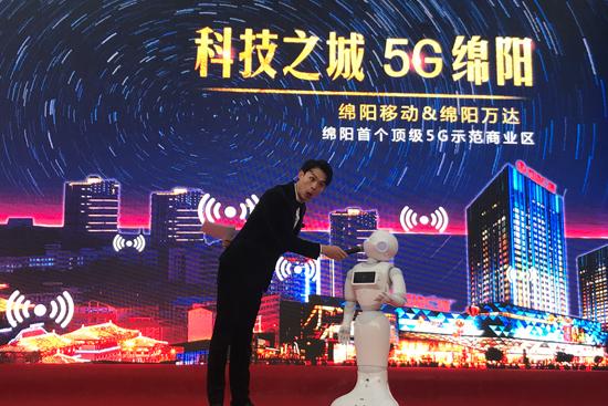 """绵阳涪城万达广场联合中国移动举办""""5G""""发布会"""