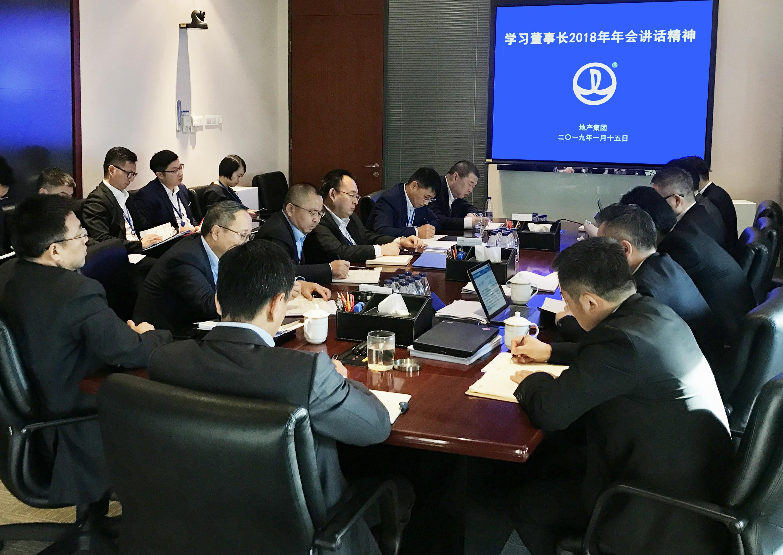 地产集团组织学习王健林董事长年会报告