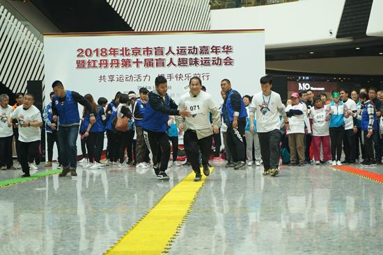 文旅规划院主办北京市盲人运动嘉年华暨趣味运动会