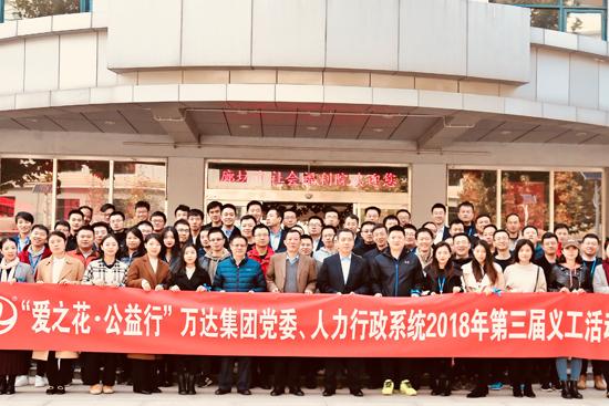 集团党委和在京人力系统组织社会福利院义工活动