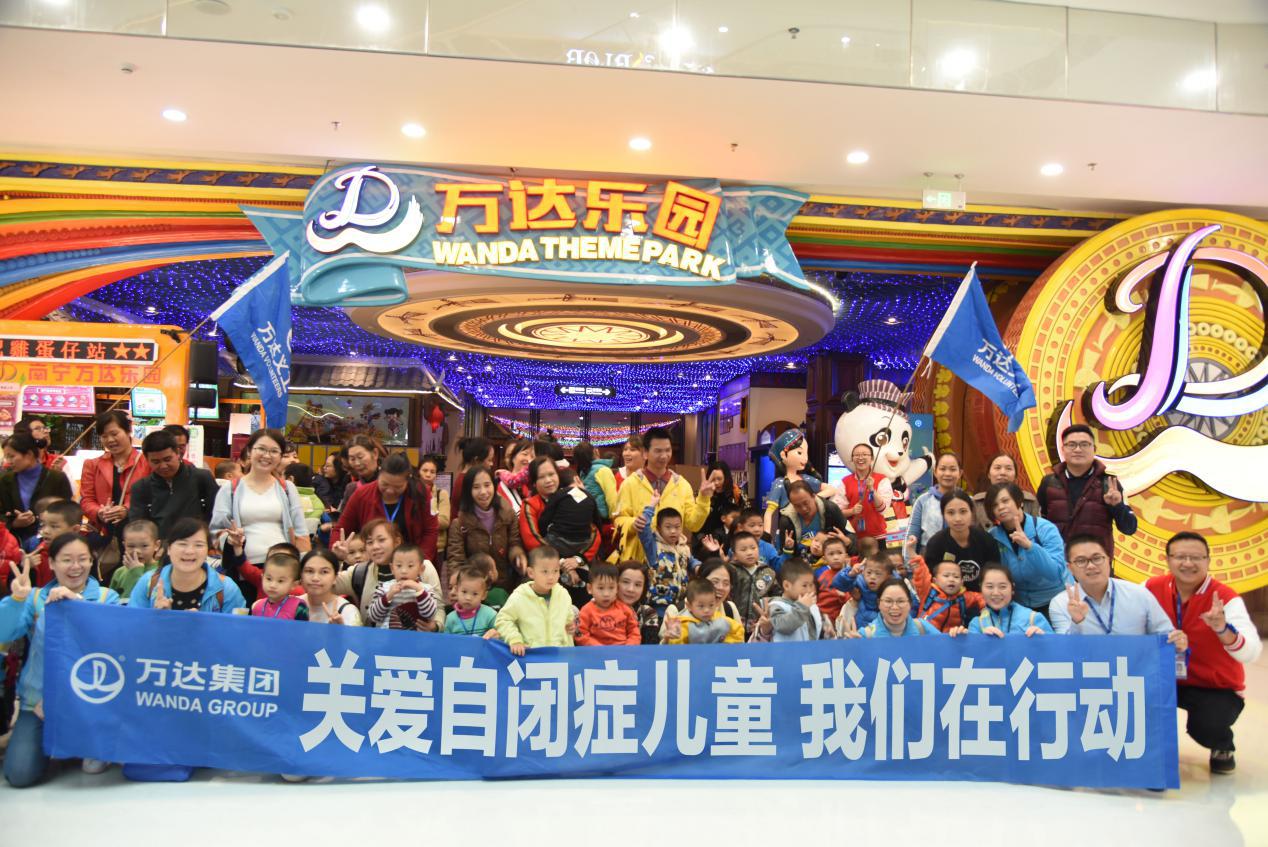 南宁万达乐园和酒店举办关爱自闭症儿童公益活动