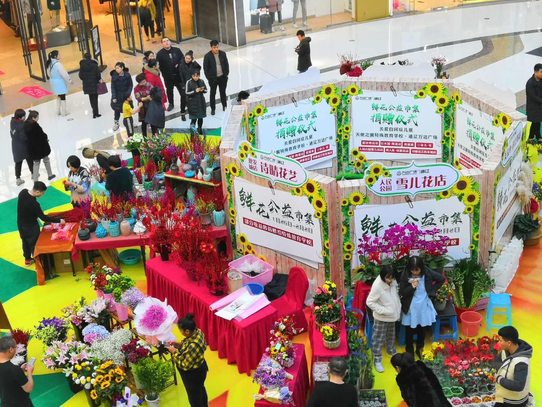 通辽万达广场举办关爱自闭症儿童鲜花公益市集