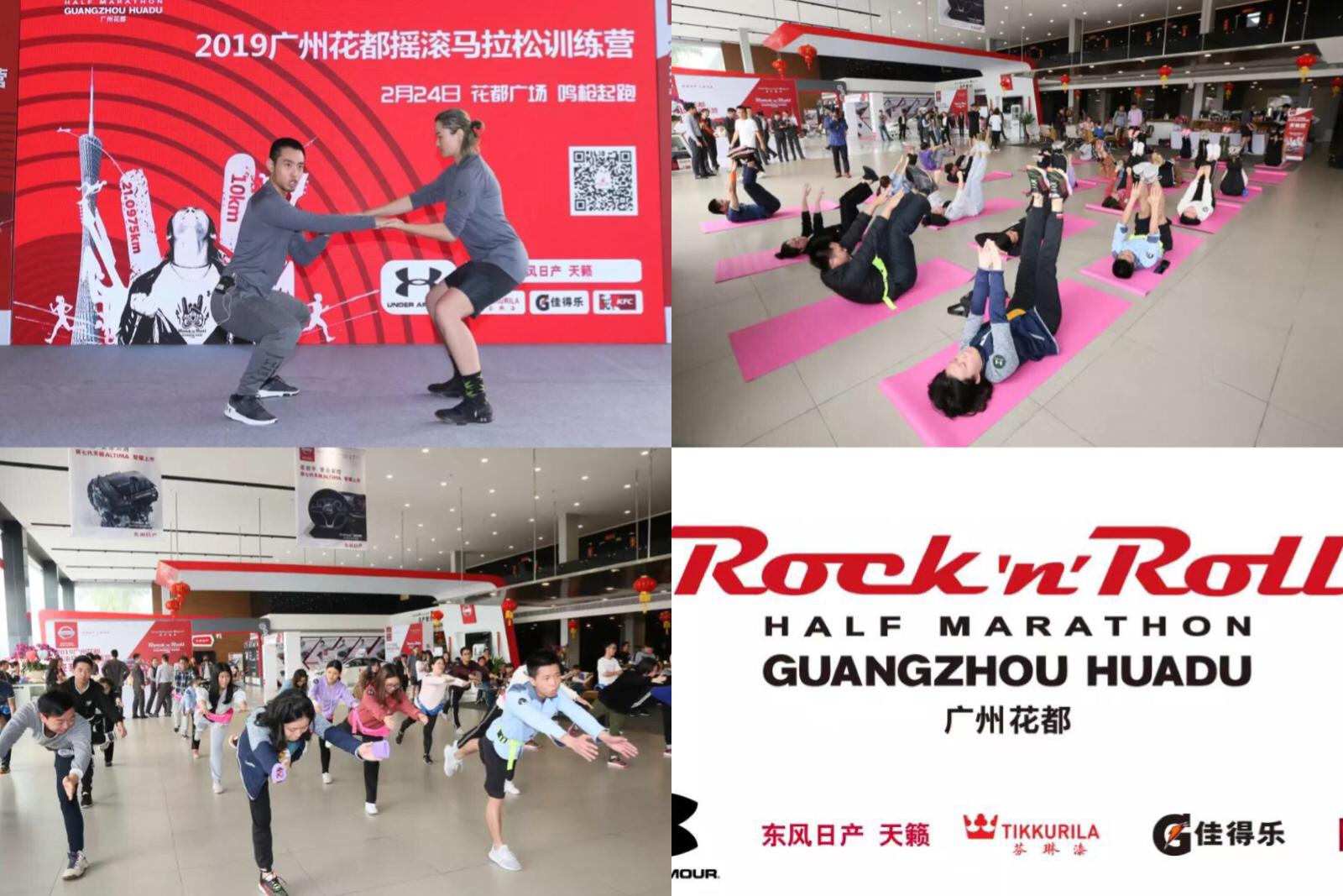 2019广州花都摇滚马拉松热身训练营开营