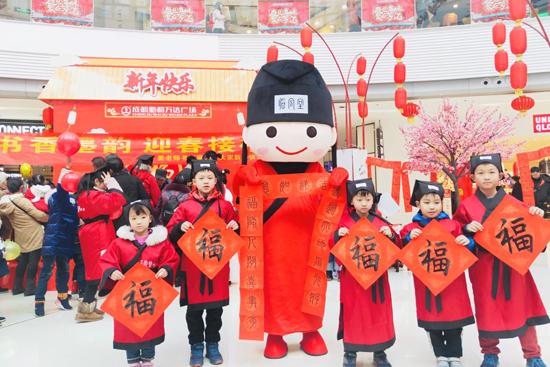 """成都蜀都万达广场举办""""诸子百家""""传统文化活动"""