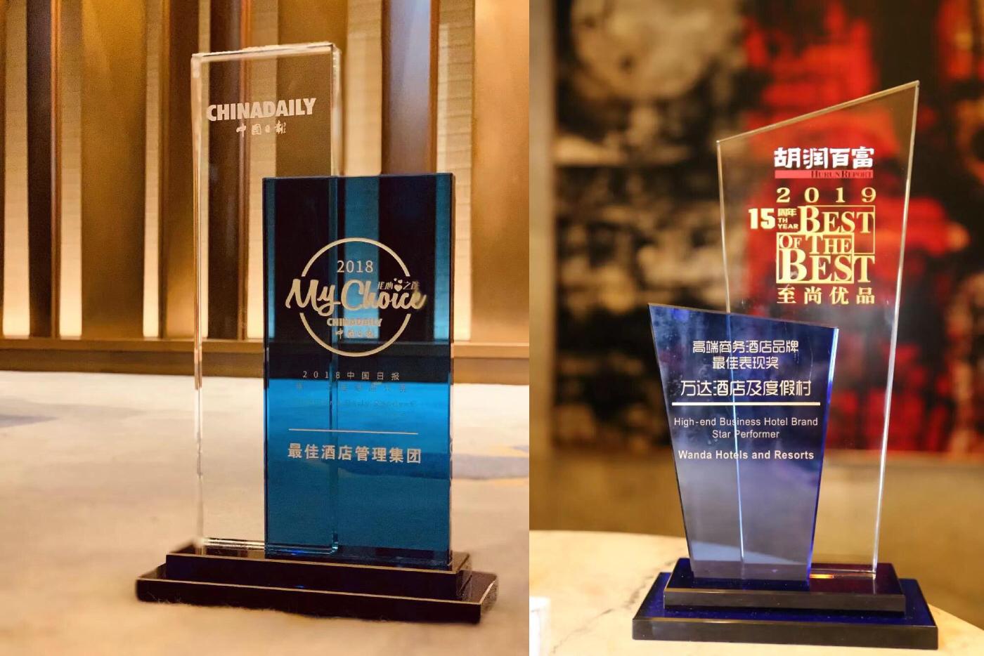 万达酒店及度假村获中国日报和胡润百富两项荣誉