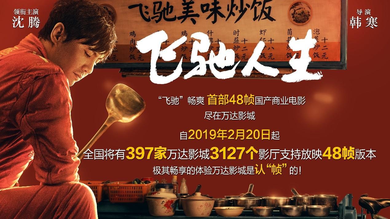 中国首部动态帧高帧率商业电影登陆万达影城