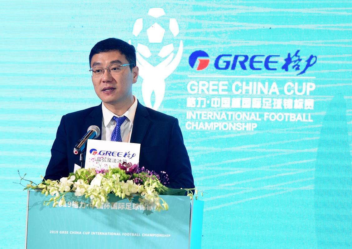 2019格力·中国杯国际足球锦标赛新闻发布会举行