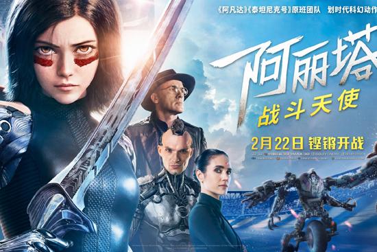 万达影城璀璨呈现10FL高亮版《阿丽塔:战斗天使》