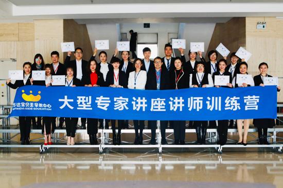 宝贝王早教大型专家讲座训练营在万达学院举行