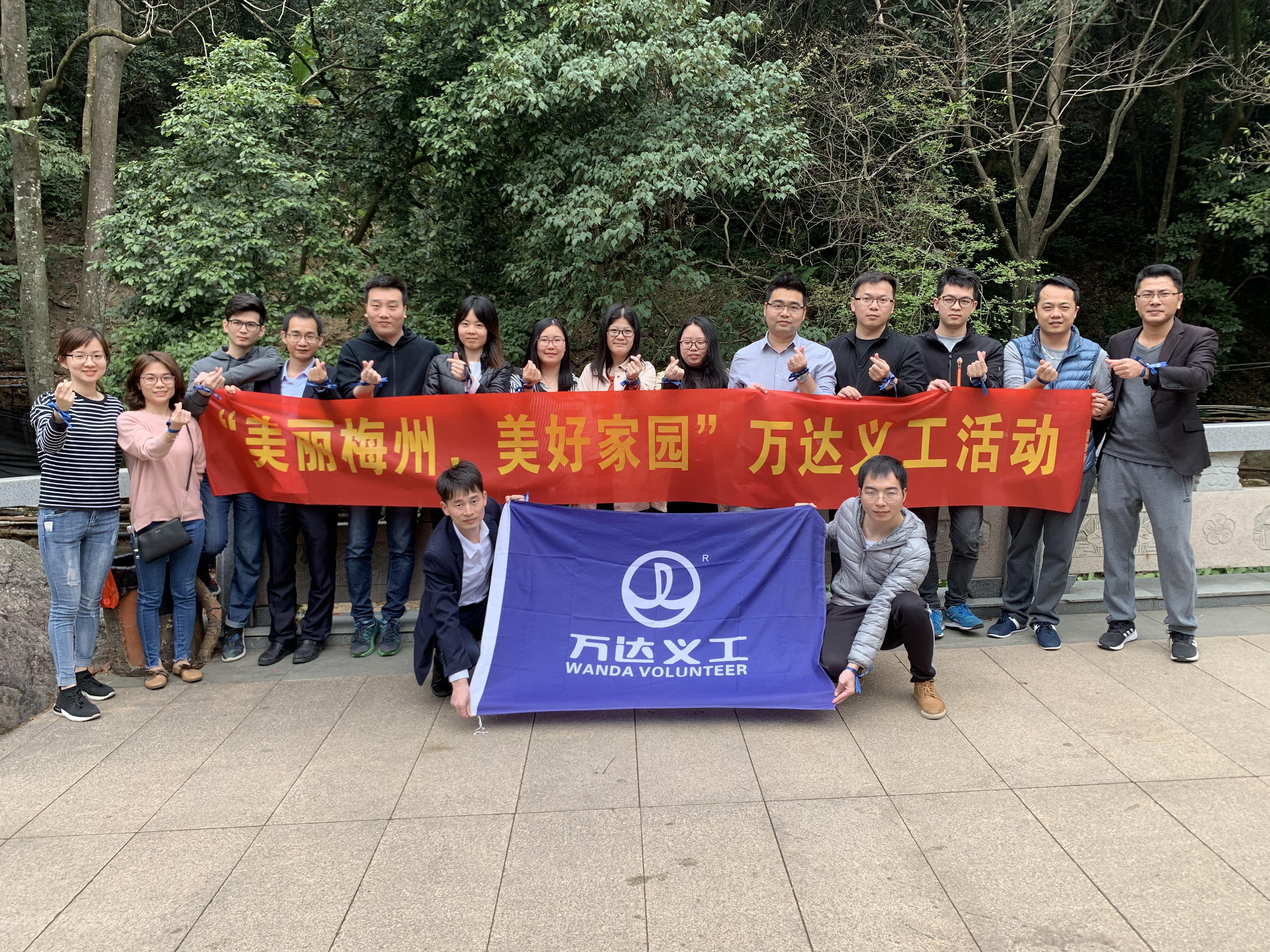 梅州萬達項目義工參加環境大清潔志愿活動