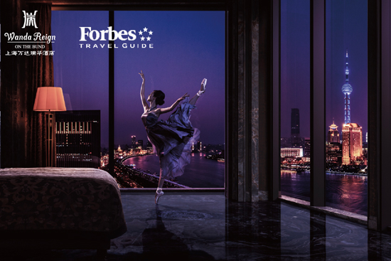 上海万达瑞华酒店连续两年入选福布斯旅游指南