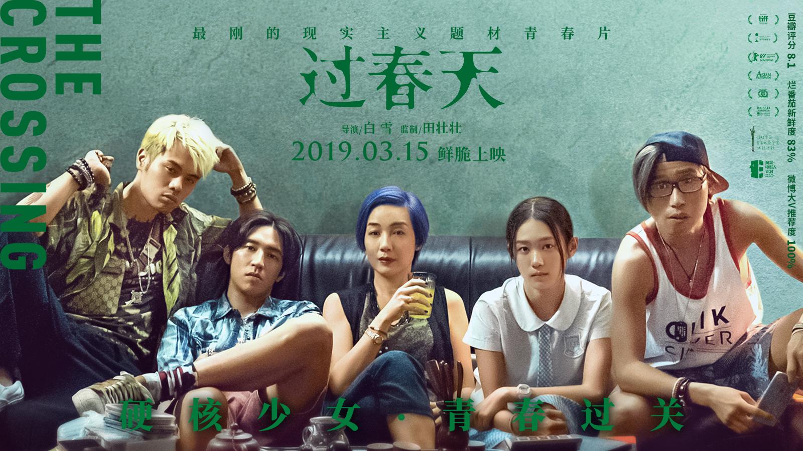 万达影视《过春天》发布终极海报 3月15日上映
