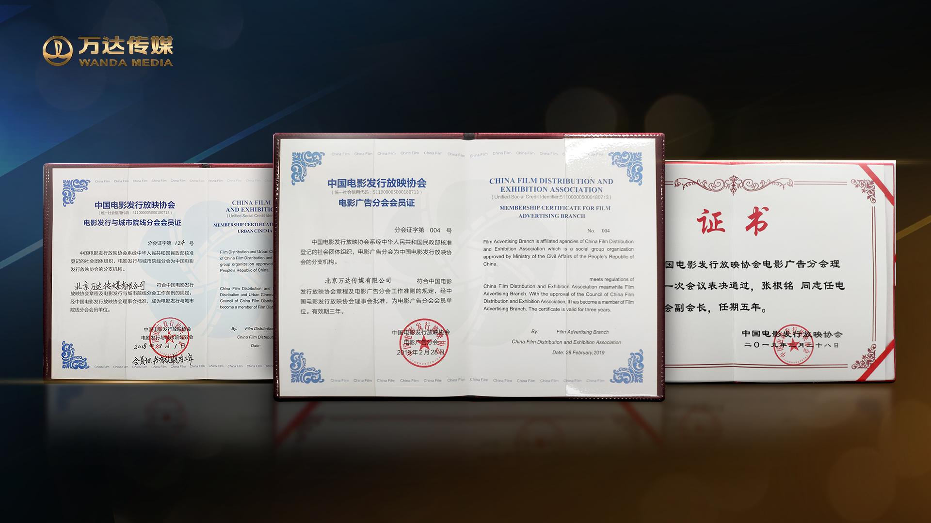 万达传媒成为中国电影广告分会副会长单位