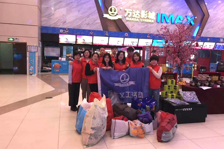 合肥萬達影城義工為偏遠山區兒童捐贈衣物