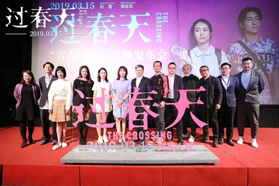 万达影视出品影片《过春天》在京举办首映礼