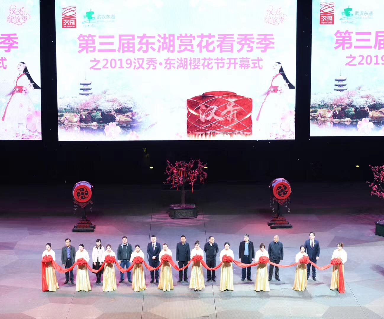 2019汉秀·东湖樱花节开幕 打造精品旅游线路