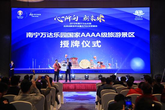 南宁万达乐园举办品牌战略发布会 4A级景区授牌