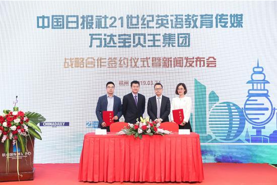 萬達寶貝王與中國日報21世紀教育傳媒戰略合作