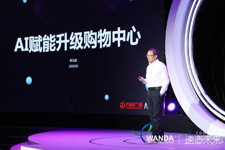 万达创新加速器第2期项目成果展在京举行
