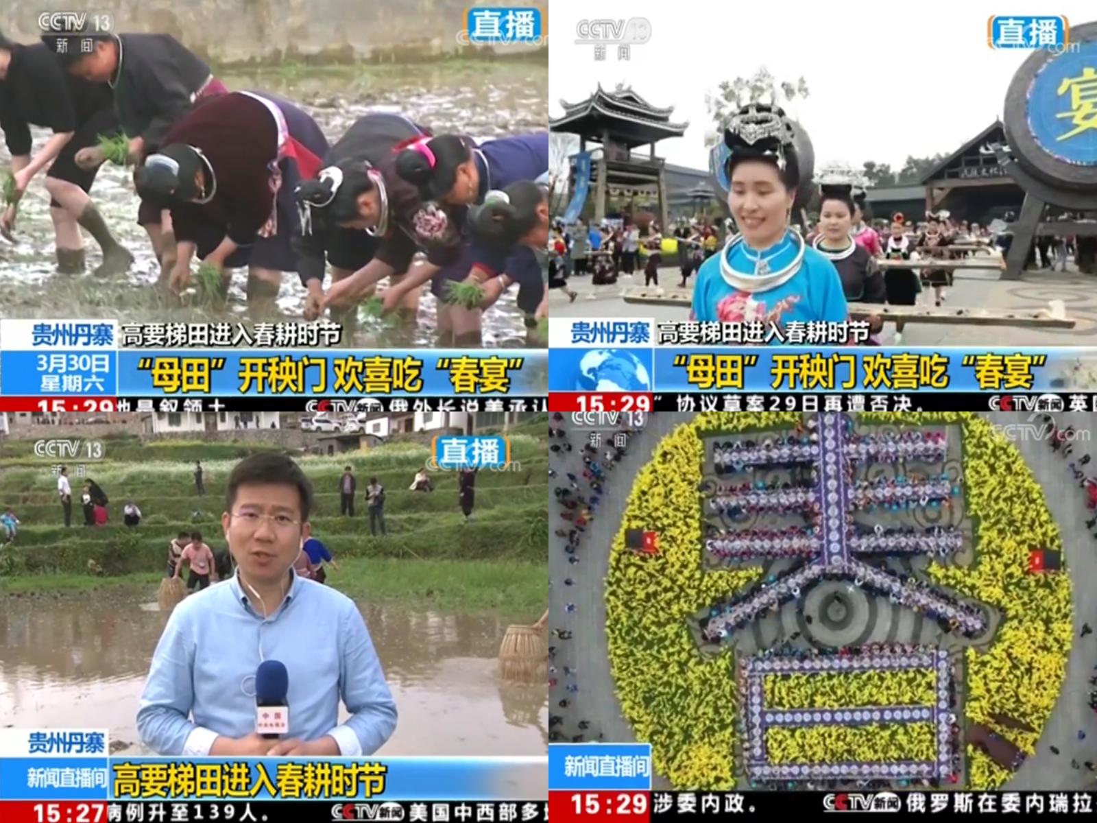 【CCTV】央視新聞頻道連線直播丹寨春耕大典