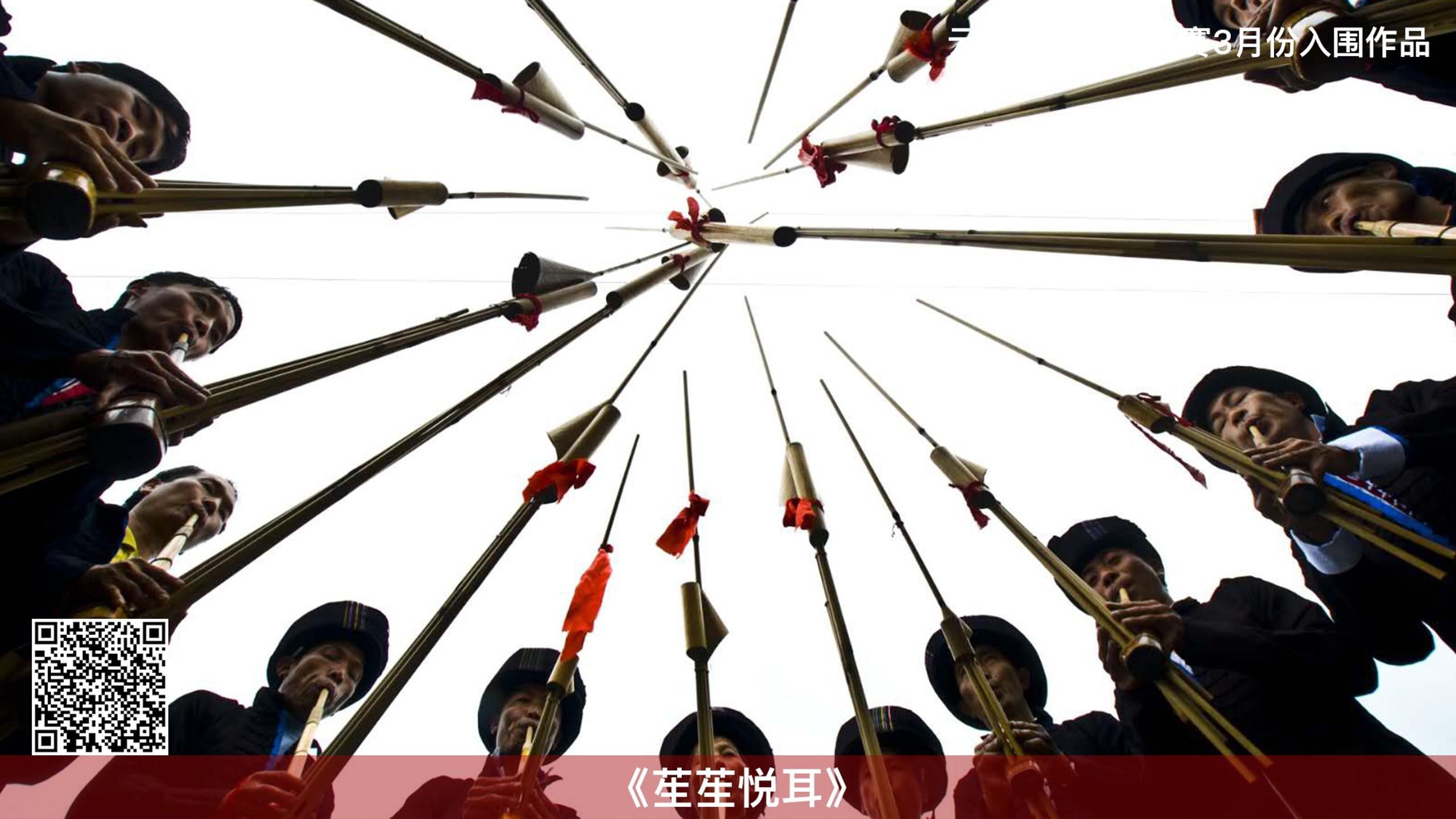 """""""云上丹寨攝影月賽""""3月入圍及獲獎作品出爐"""