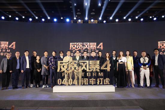 万达影视出品《反贪风暴4》在京举行首映礼