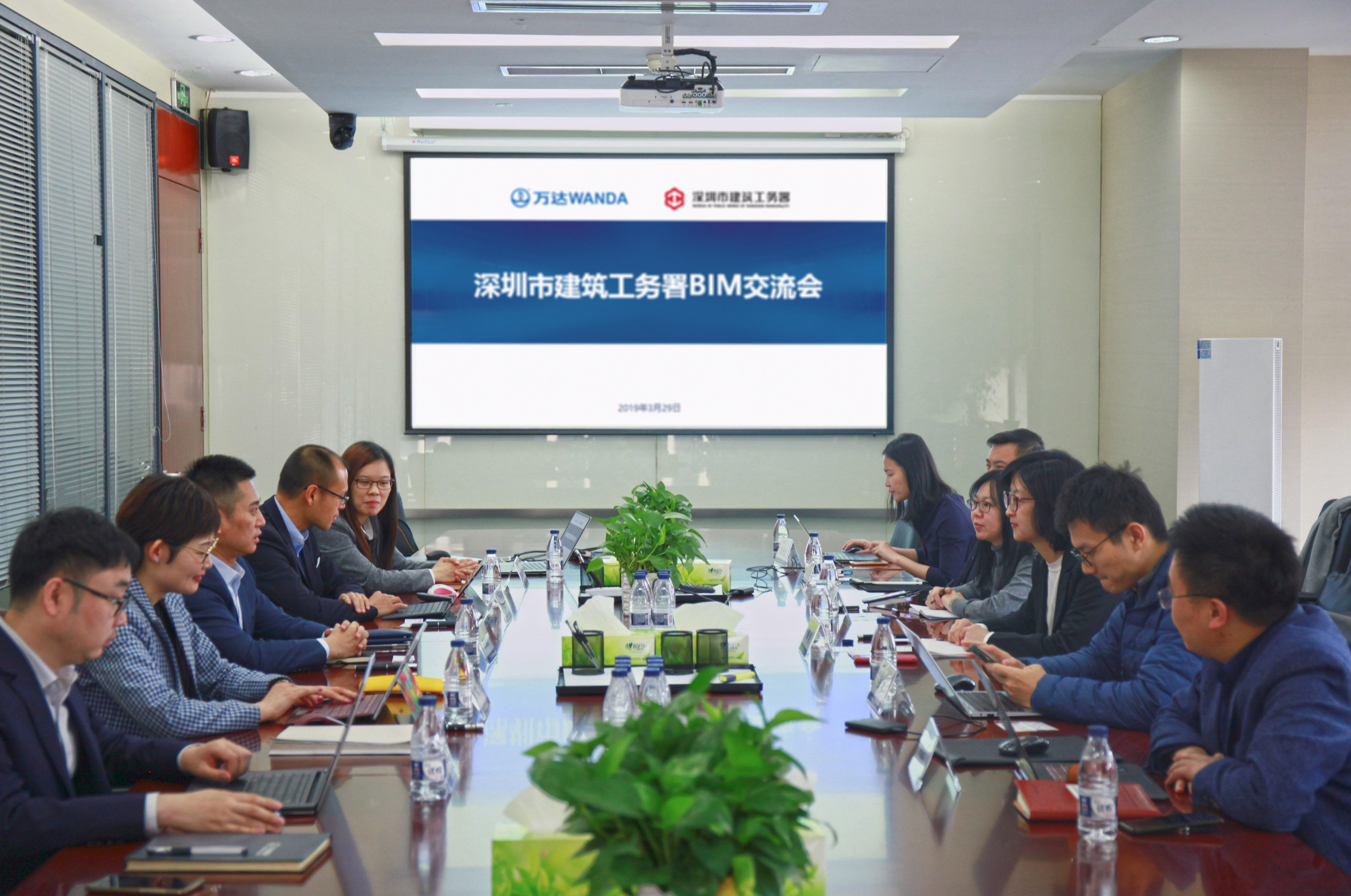 深圳建筑工务署考察学习万达BIM经验