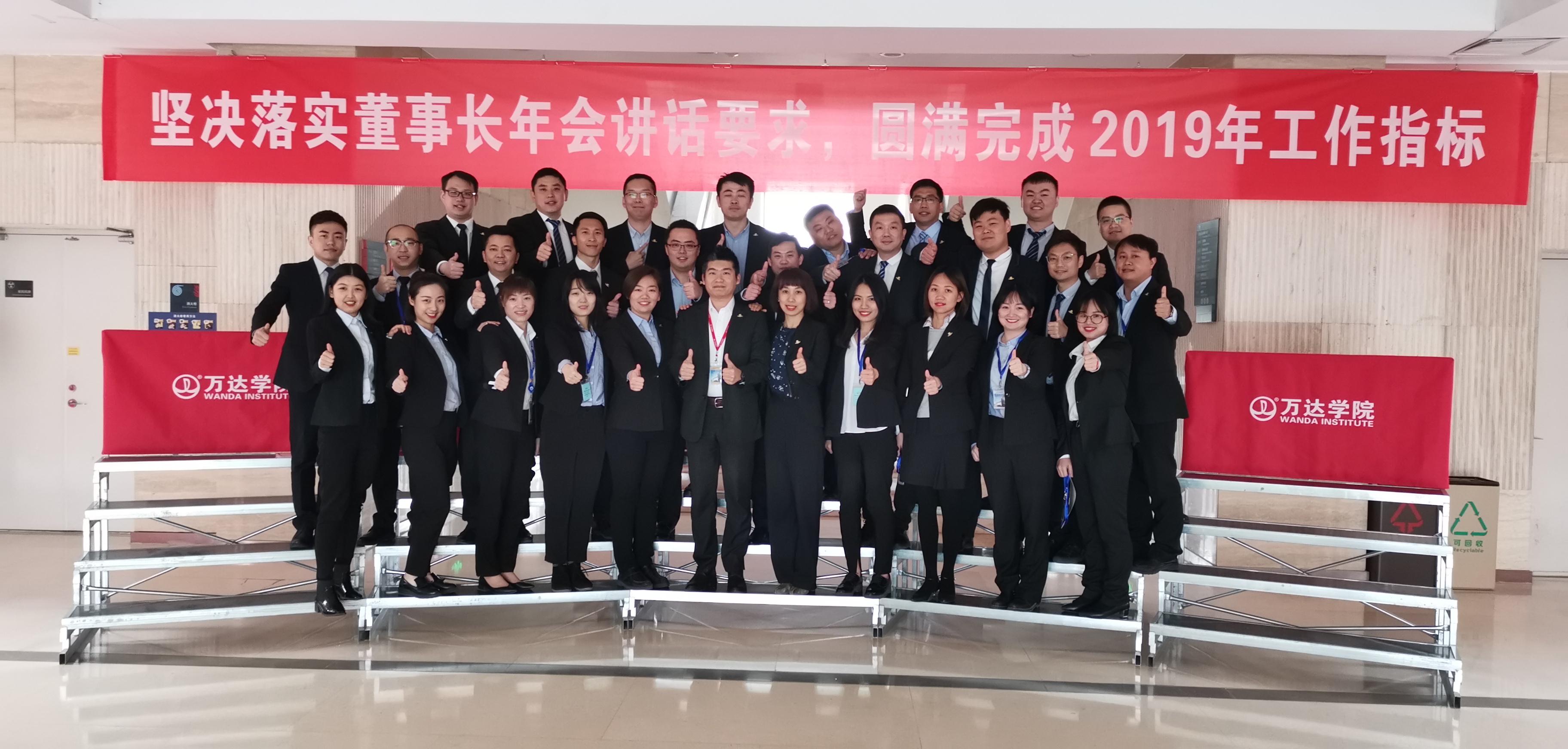 万达电影举办2019首期储备干部精英训练营