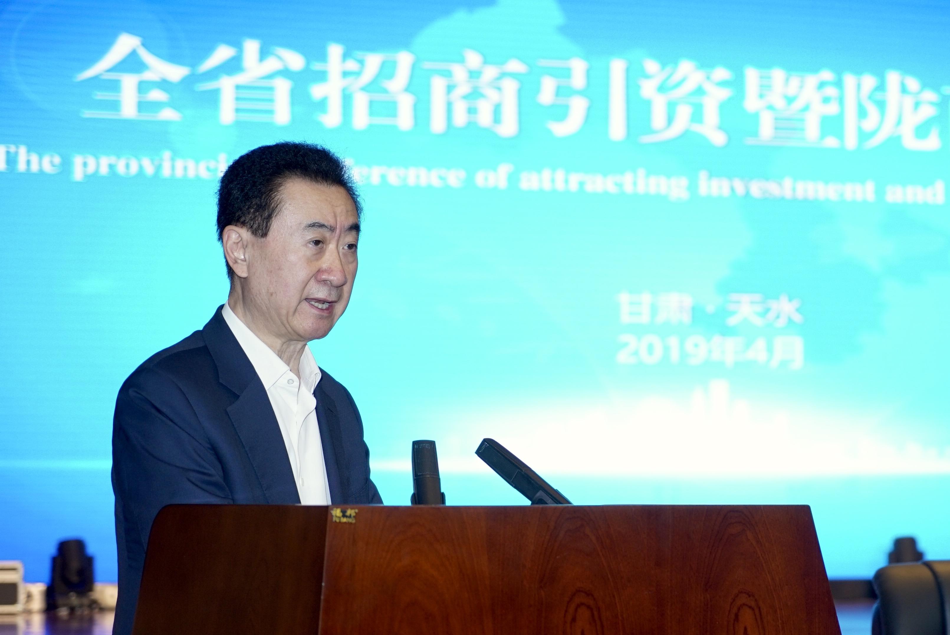 王健林董事長出席甘肅省招商引資暨隴商大會并發表演講