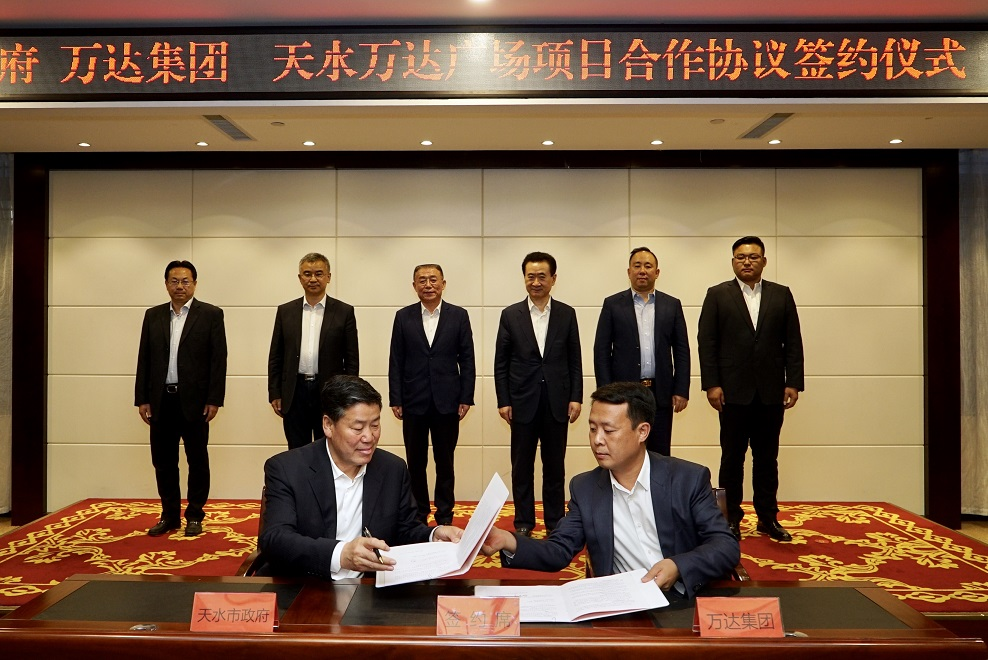 万达集团与天水市政府举行项目合作签约仪式