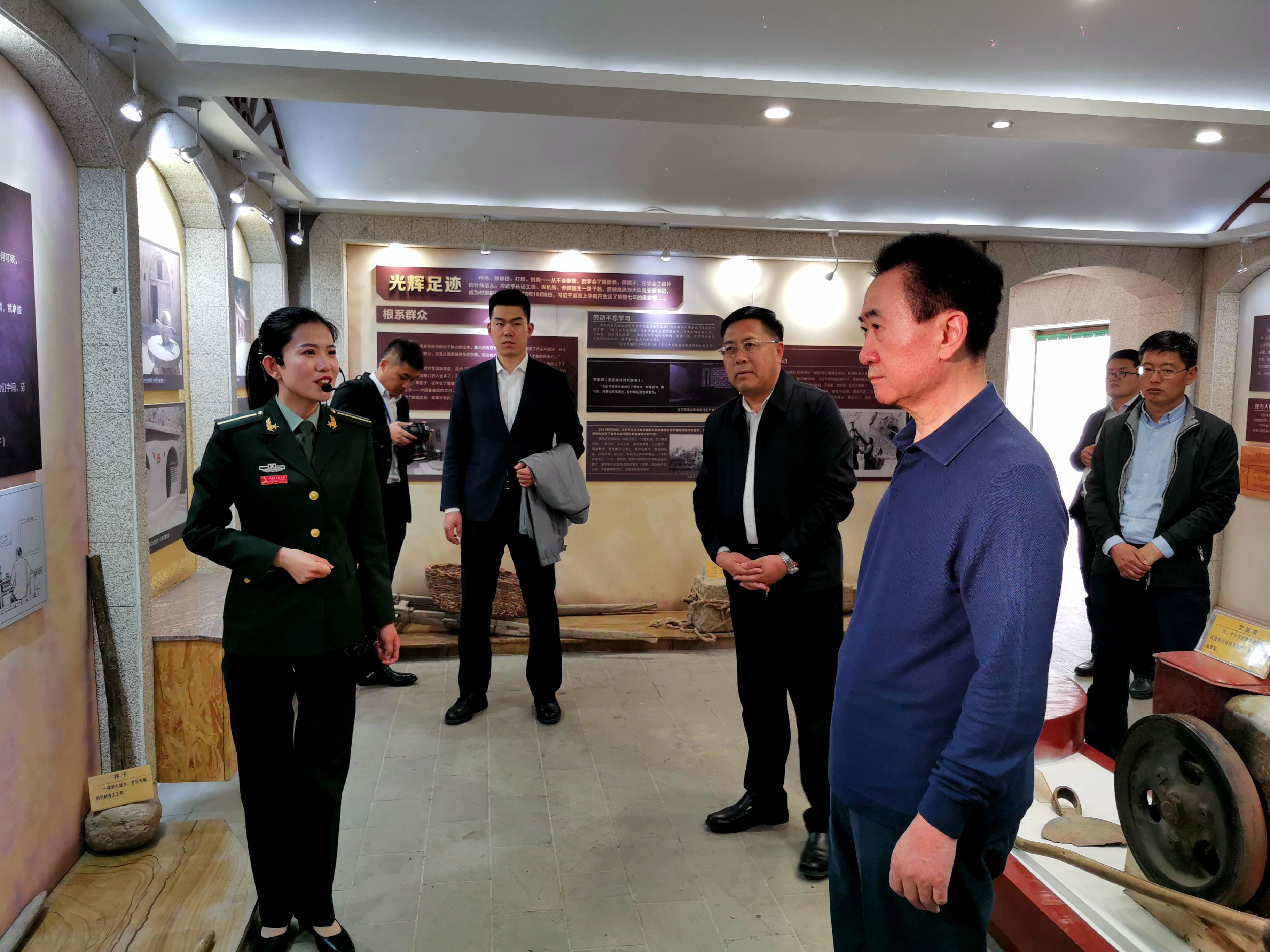 王健林董事长参观梁家河知青旧址