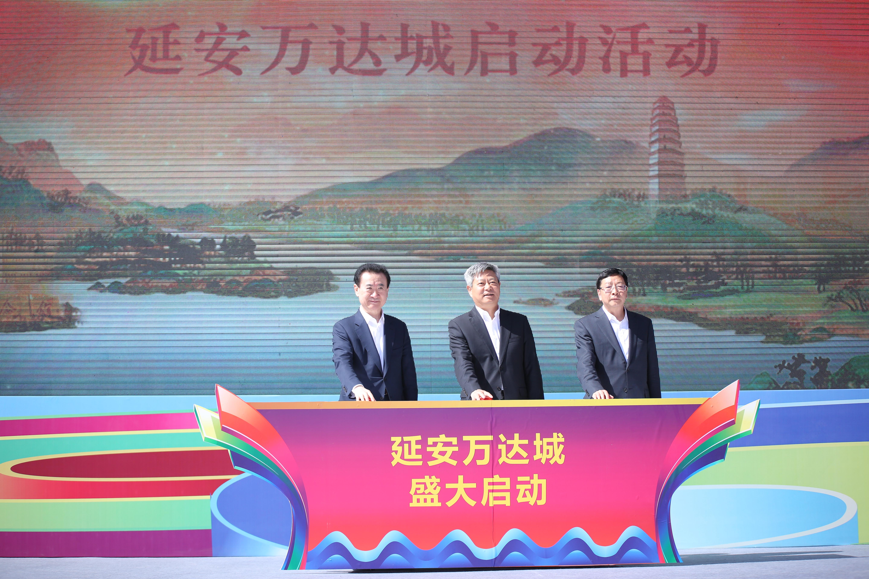 打造红色旅游新品牌 延安万达城启动