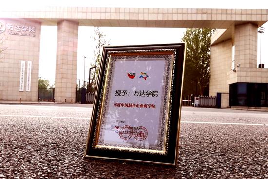 """万达学院获""""年度中国最佳企业商学院""""奖"""