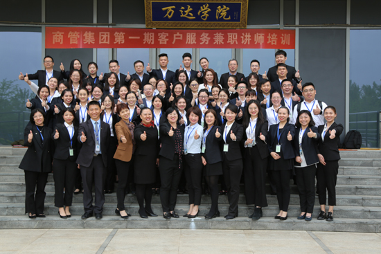 商管集团举办2019年首期客户服务兼职讲师培训