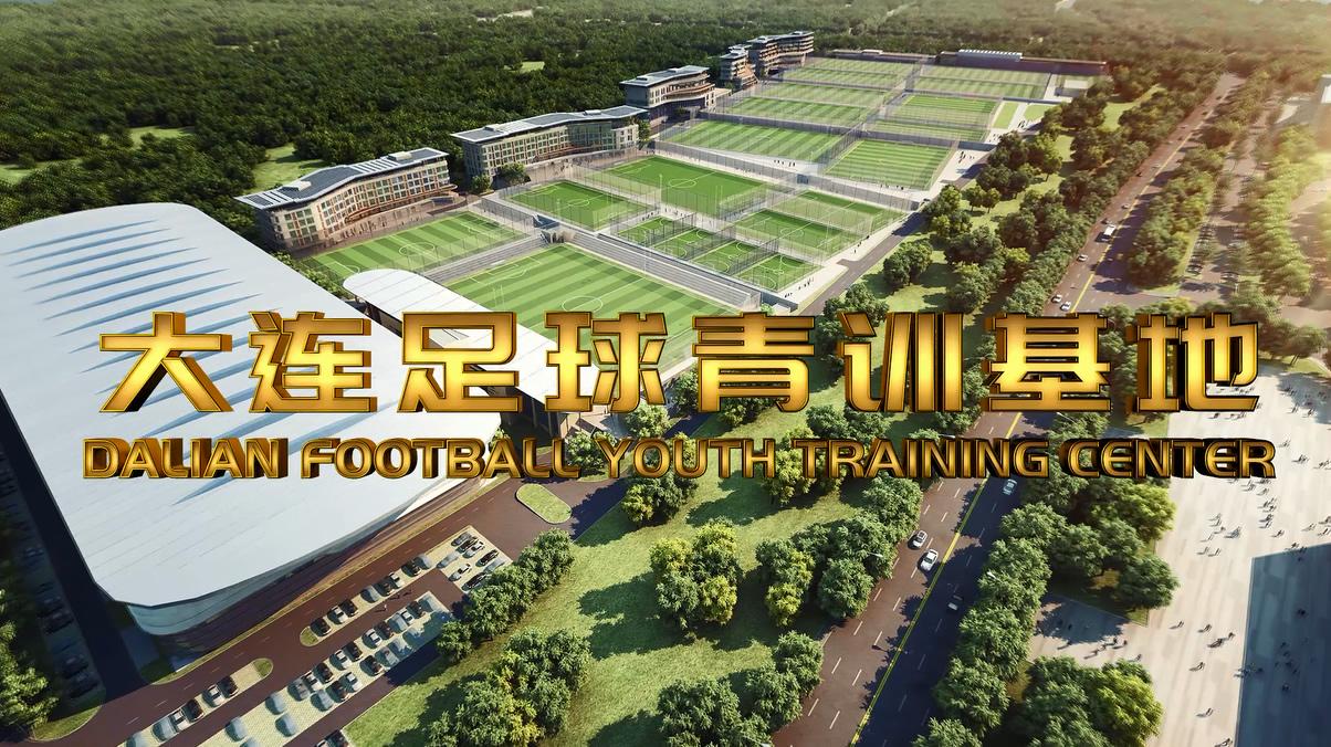 大连足球青训基地宣传片