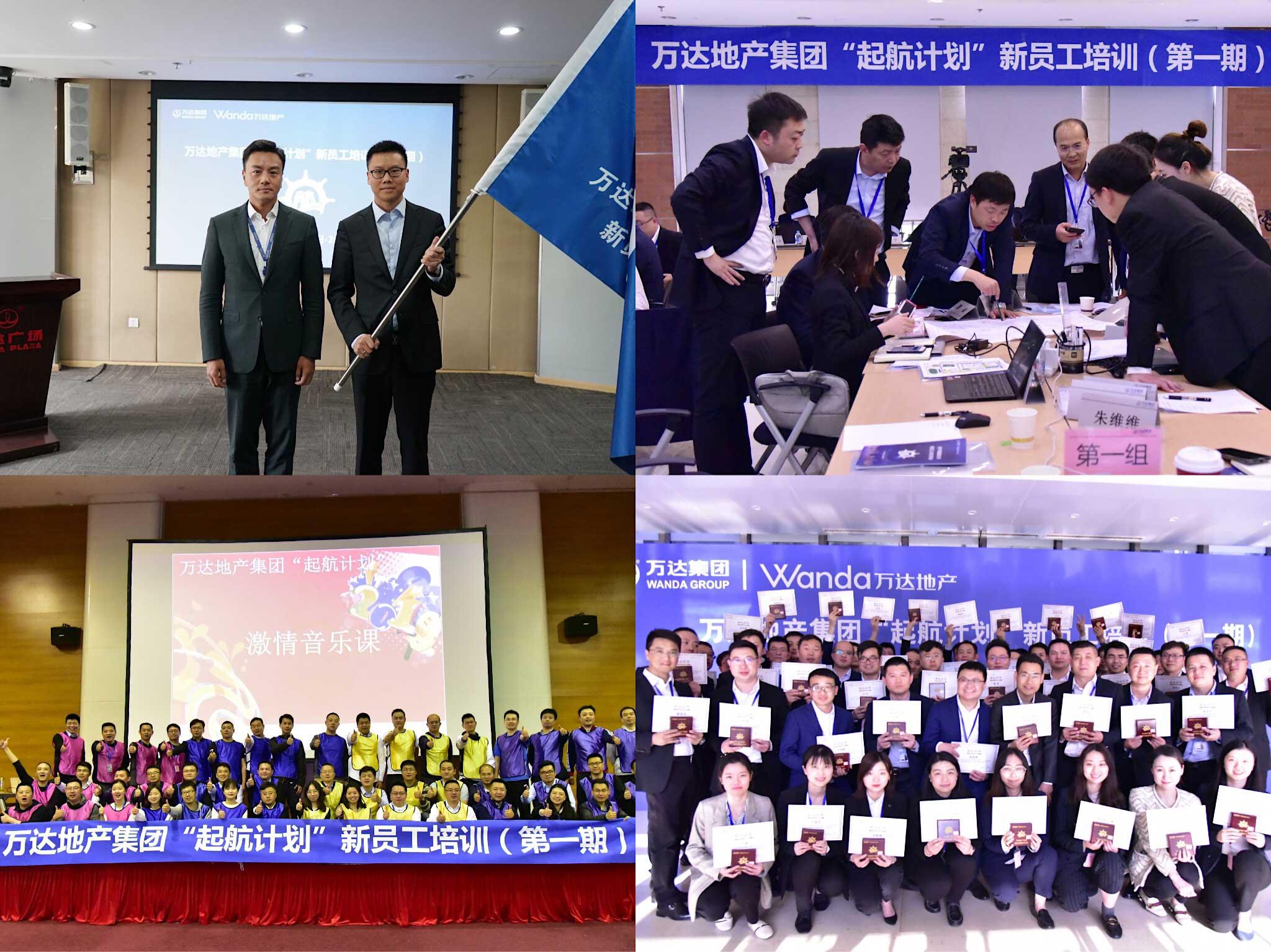 """万达地产集团举办""""起航计划""""2019首期新员工培训"""