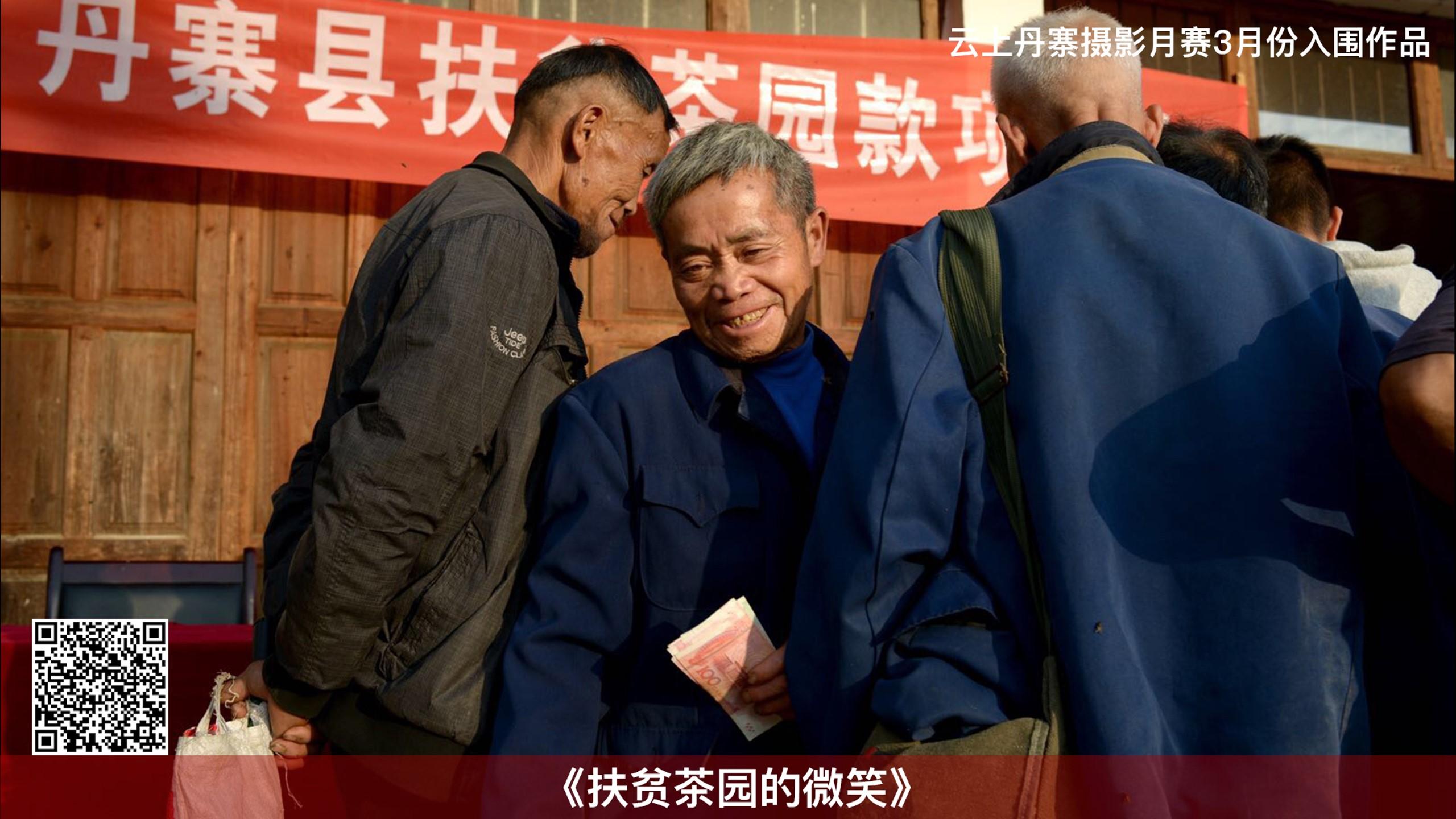 云上丹寨摄影月赛第三期获奖名单公布