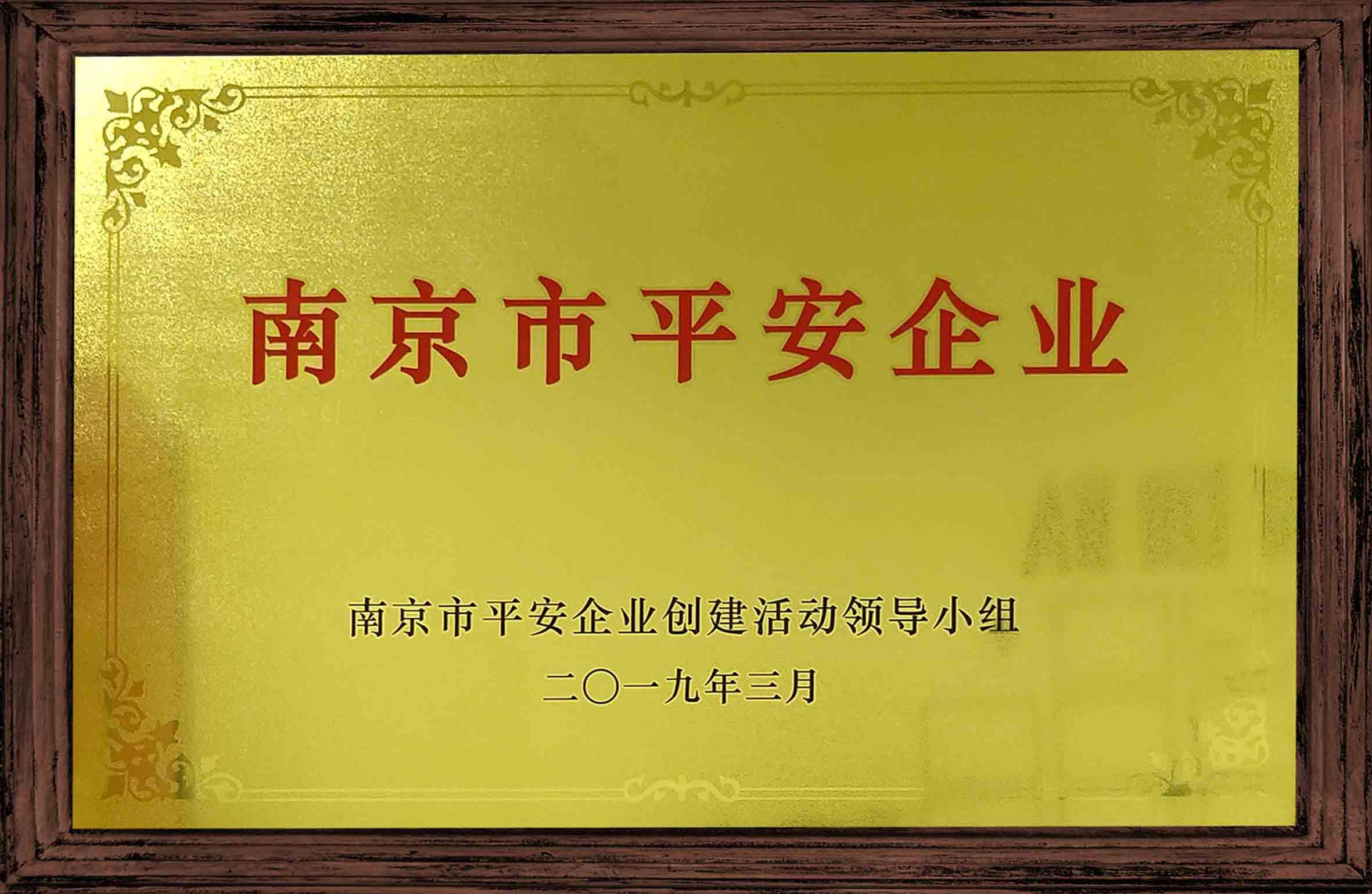 """南京万达影城荣获""""南京市平安企业""""称号"""
