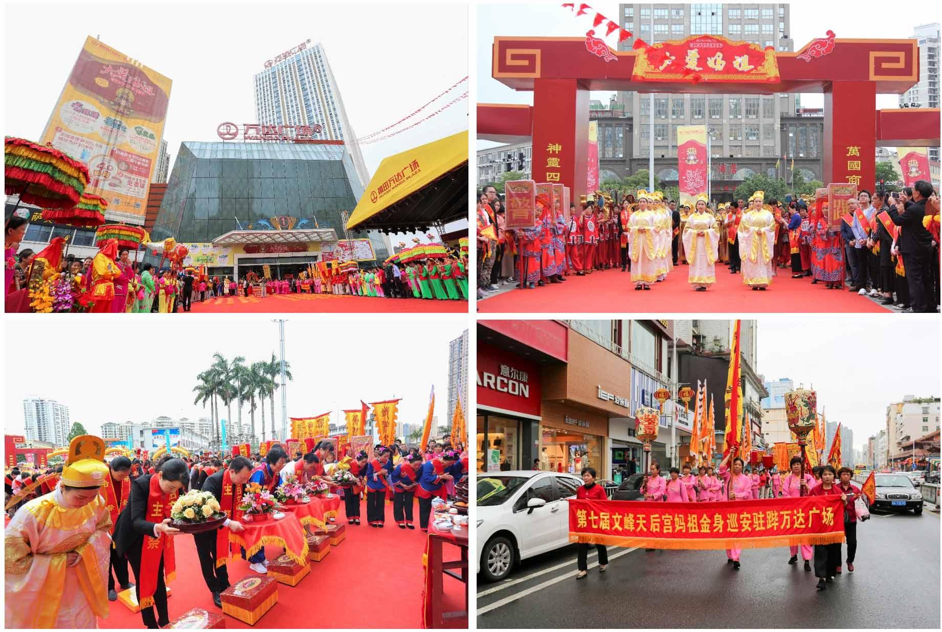 福建莆田万达广场举办第七届妈祖文化节