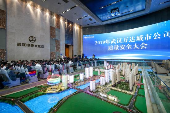 万达地产集团武汉城市公司召开质量安全大会