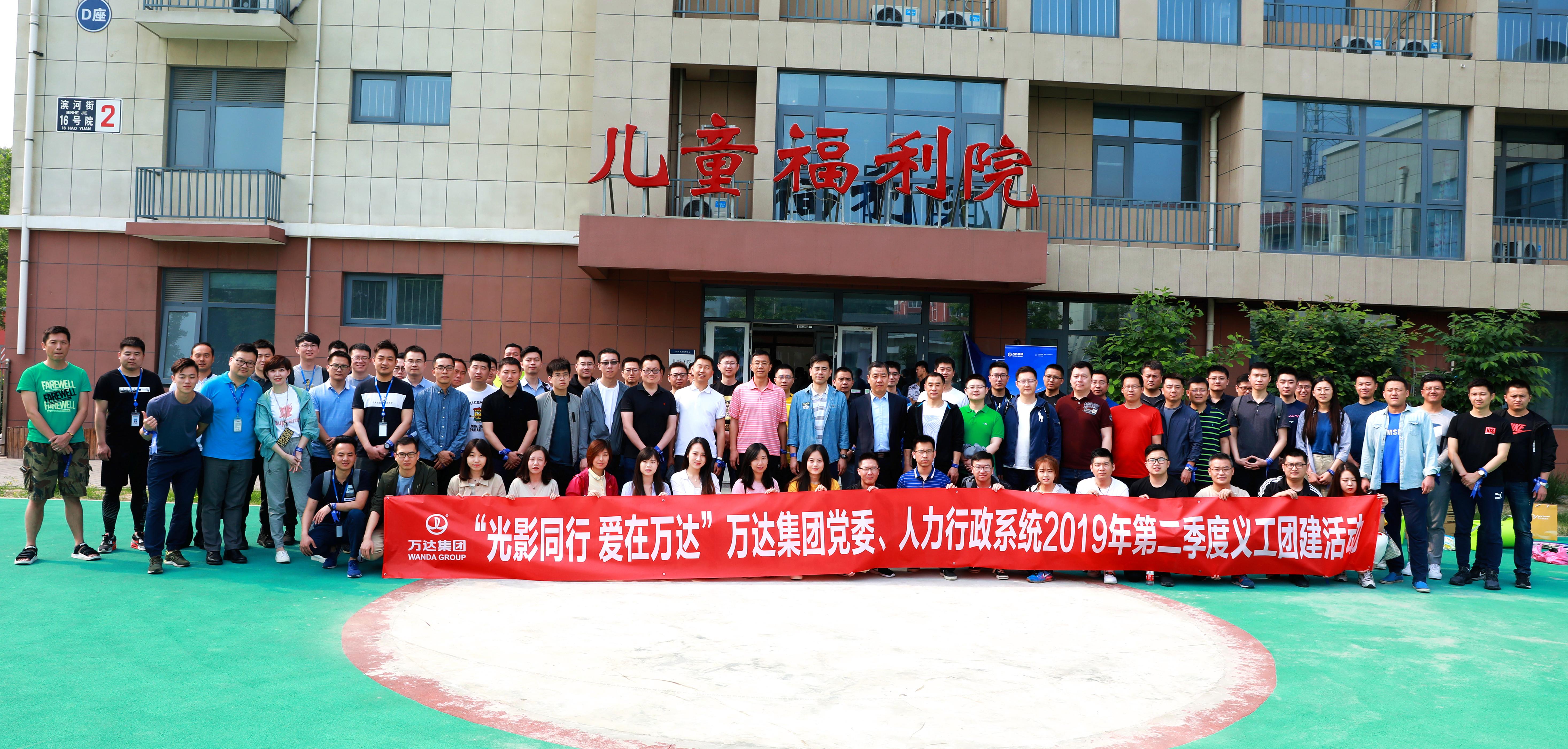集团党委、人力行政系统举办二季度义工团建活动