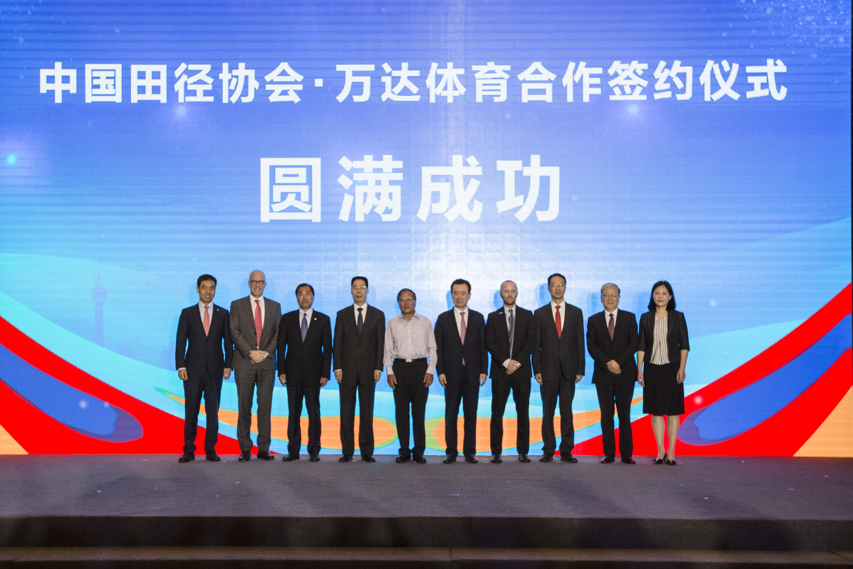 万达体育和中国田径协会签订战略合作协议 成都马拉松成为中国首个世界马拉松大满贯候选赛事