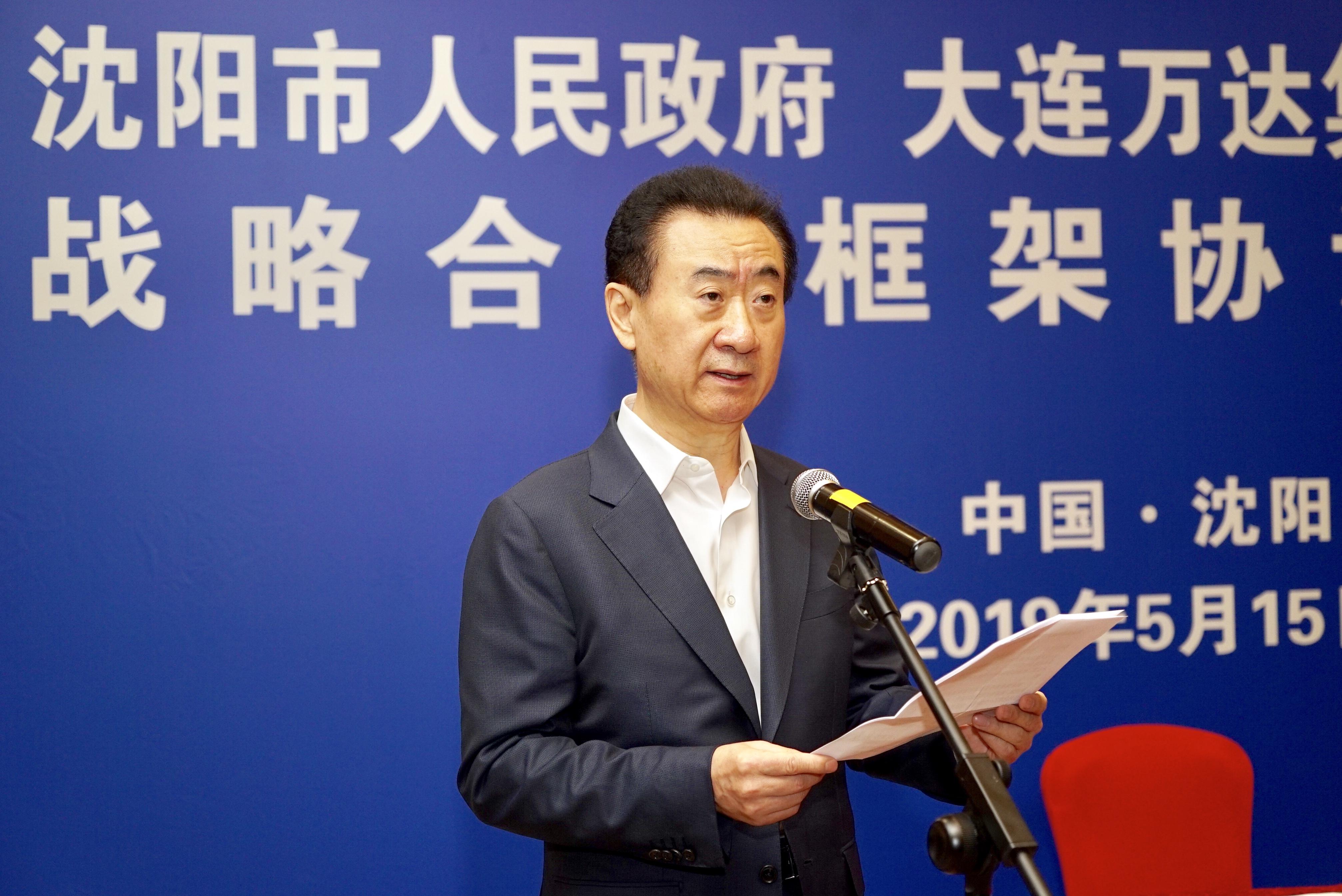 娱乐网注册送白菜投资沈阳800亿 王健林:沈阳一定会在东北率先振兴