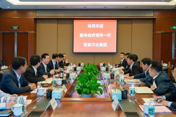 王健林董事长会见天津蓟州区委书记、区长