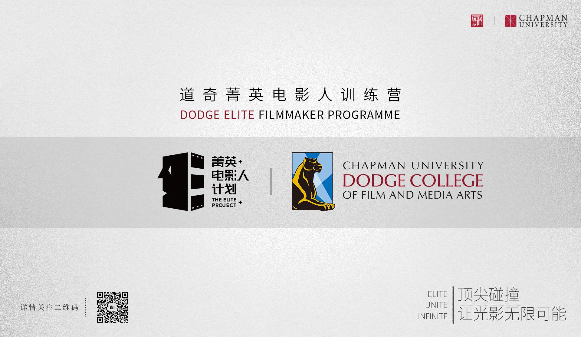 万达影视携手美国道奇电影学院打造电影人训练营