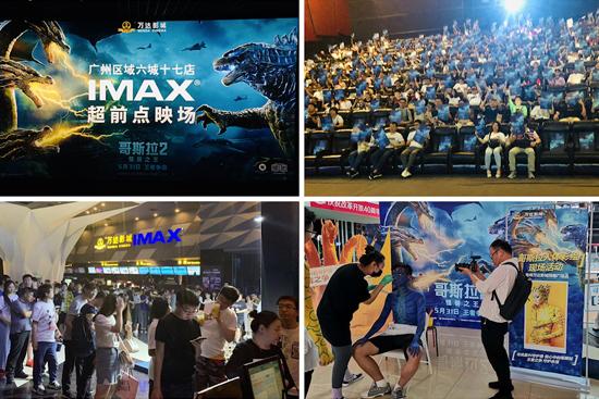 全國萬達影城開啟《哥斯拉2》IMAX超前點映