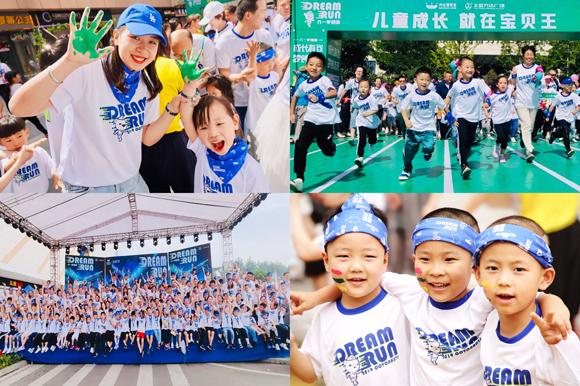 宝贝王携手249座万达广场举办第3季六一亲子梦想跑